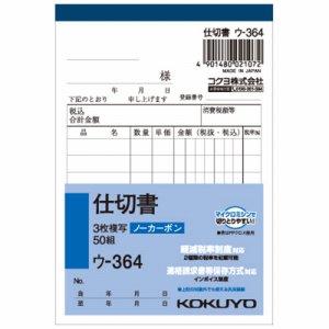 コクヨ ウ-364 NC複写簿(ノーカーボン)3枚仕切書 B7タテ型 8行 50組