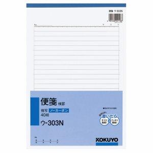 コクヨ ウ-303N NC複写簿(ノーカーボン)便箋(横罫) B5タテ型 25行 40組 10冊セット