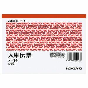コクヨ テ-14 仕切書入庫伝票 A6ヨコ型 上質紙