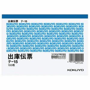 コクヨ テ-15 出庫伝票(仮受ケ・仮払イ消費税額表示入リ) A6ヨコ型 上質紙