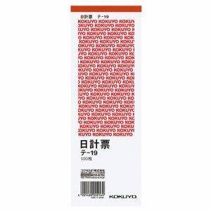 コクヨ テ-19 日計票(赤刷リ) 別寸タテ型 白上質紙