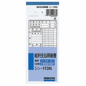 コクヨ シン-113N BC複写給料支払明細書 10冊セット