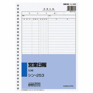 コクヨ シン-253 社内用紙 営業日報 B5 26穴 50枚 10冊セット