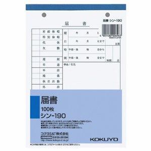 コクヨ シン-190 社内用紙B6 2穴届書 10冊セット