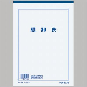 コクヨ ケサ-34N 決算用紙 棚卸表 B5 薄口上質紙 25行 40枚