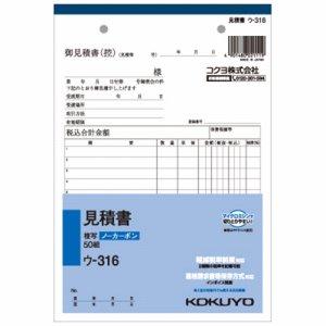 コクヨ ウ-316 NC複写簿(ノーカーボン)見積書 A5タテ型 2枚複写 11行 50組 10冊セット