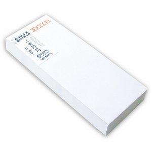 ベ573 二重封筒 長40 80G /M2 〒枠あり  汎用品