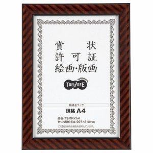 TS-GKKA4 賞状額縁(金ラック) 規格A4 5枚セット 汎用品