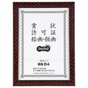 TS-GKKB4 賞状額縁(金ラック) 規格B4 5枚セット 汎用品