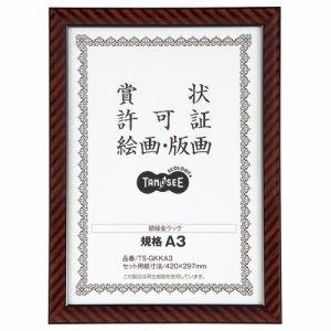 TS-GKKA3 賞状額縁(金ラック) 規格A3 5枚セット 汎用品