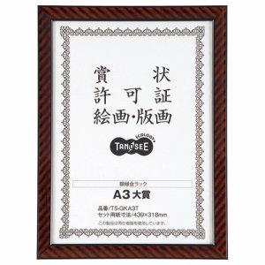 TS-GKA3T 賞状額縁(金ラック) A3大賞 5枚セット 汎用品