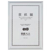 T-52763 アルミ賞状額縁 賞状八二 シルバー 汎用品