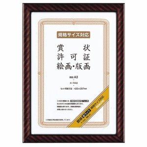 コクヨ カ-RA3 賞状額縁(金ラック) 規格A3