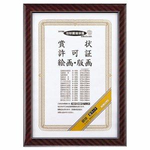 コクヨ カ-21N 賞状額縁(金ラック) B4(八二)