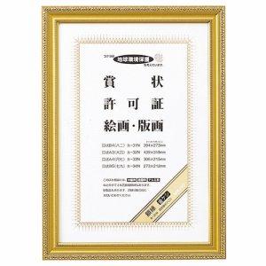 コクヨ カ-31N 賞状額縁(金ケシ) 賞状B4(八二)