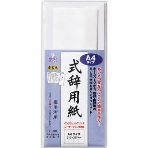 マルアイ GP-シシA4 式辞用紙 奉書風 A4 用紙5枚、多当紙1枚