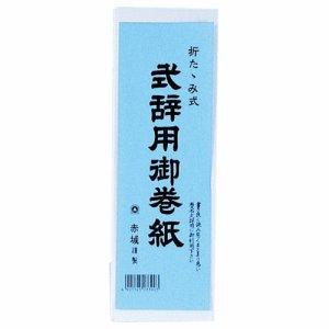 赤城 マ390 式辞用御巻紙 260×1500mm