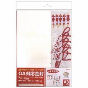 オキナ CK51N OA対応金封 祝儀紅白花結 A3