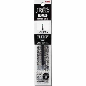 三菱鉛筆 UMR85E.24 ゲルインクボールペン替芯 0.5mm 黒 ユニボール シグノ 307用 1セット10本