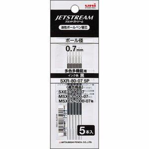 三菱鉛筆 SXR80075P.24 油性ボールペン替芯 0.7mm 黒 ジェットストリーム多色・多機能用 5本パック