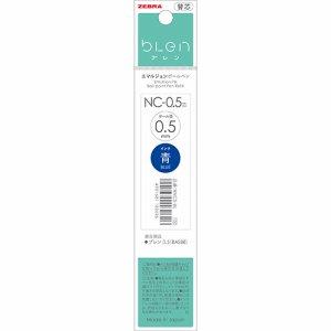 ゼブラ RNC5-BL 油性ボールペン替芯 NC-0.5芯 青