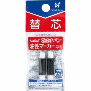シャチハタ K-199P 乾きまペン 油性マーカー替芯 太字・角芯用