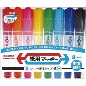 ゼブラ WYT5-8C 水性マーカー 紙用マッキー(太+細) 8色(各色1本)