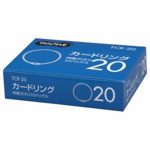 TCR-20 カードリング 内径20mm 10パックセット 汎用品