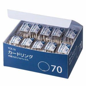 TCR-70 カードリング 内径70mm 10パックセット 汎用品