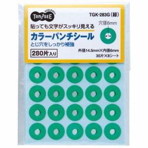TGK-283G カラーパンチシール グリーン 汎用品