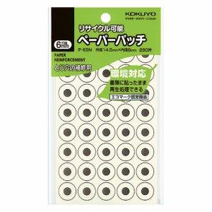 コクヨ タ-E5N ペーパーパッチ リサイクル可能 外径14.5mm 10パックセット