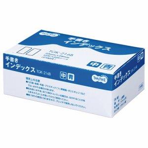 TGK-216B 手書きインデックス 中 23×29mm 青枠 業務用パック 1パック(2700片:12片×225シート) 汎用品