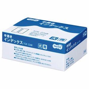 TGK-226B 手書きインデックス 大 27×34mm 青枠 業務用パック 1パック(2025片:9片×225シート) 汎用品