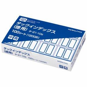 コクヨ タ-21-10B タックインデックス 紙ラベル 徳用 中 23×29mm 青枠