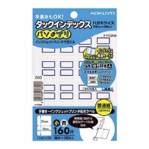 コクヨ タ-PC20B タックインデックス(パソプリ) 小 18×25mm 青枠