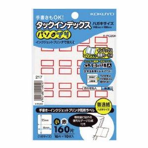 コクヨ タ-PC20R タックインデックス(パソプリ) 小 18×25mm 赤枠