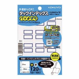 コクヨ タ-PC21B タックインデックス(パソプリ) 中 23×29mm 青枠