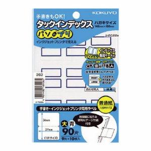 コクヨ タ-PC22B タックインデックス(パソプリ) 大 27×34mm 青枠