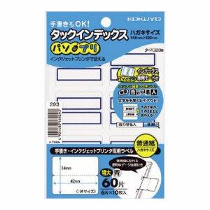 コクヨ タ-PC23B タックインデックス(パソプリ) 特大 42×34mm 青枠