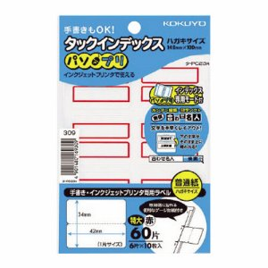 コクヨ タ-PC23R タックインデックス(パソプリ) 特大 42×34mm 赤枠