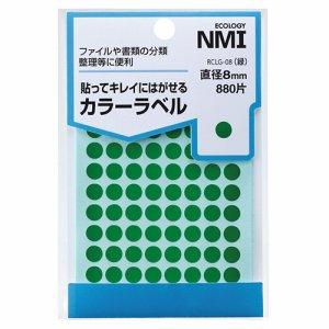 NMI RCLG-08 はがせるカラー丸ラベル 8mm 緑