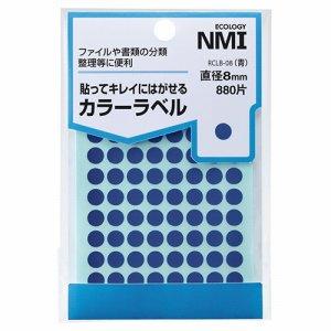 NMI RCLB-08 はがせるカラー丸ラベル 8mm 青
