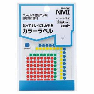 NMI RCLM-08 はがせるカラー丸ラベル 8mm 5色混色