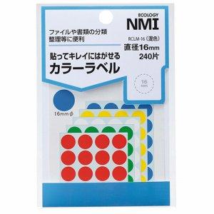 NMI RCLM-16 はがせるカラー丸ラベル 16mm 5色混色