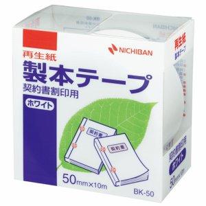 ニチバン BK-5035 製本テープ<再生紙>契約書割印用 50mm×10m ホワイト