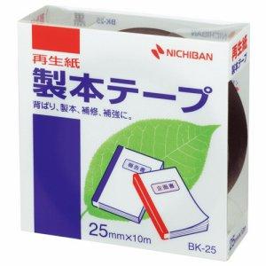 ニチバン BK-256 製本テープ<再生紙> 25mm×10m 黒