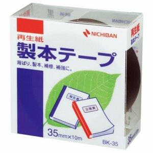 ニチバン BK-356 製本テープ<再生紙> 35mm×10m 黒