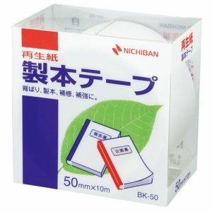 ニチバン BK-505 製本テープ<再生紙> 50mm×10m 白