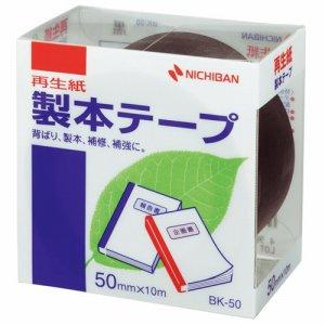 ニチバン BK-506 製本テープ<再生紙> 50mm×10m 黒