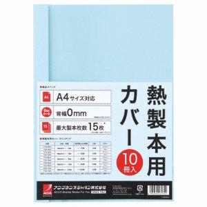 アコ・ブランズ TCB00A4R サーマバインド専用熱製本用カバー A4 0mm幅 ブルー